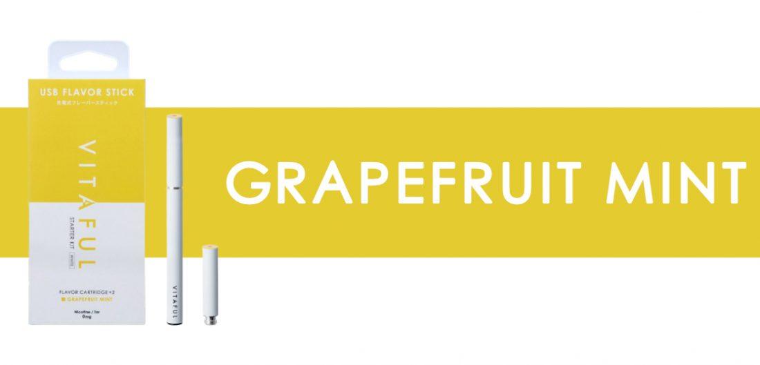 ビタフルのグレープフルーツフレーバー