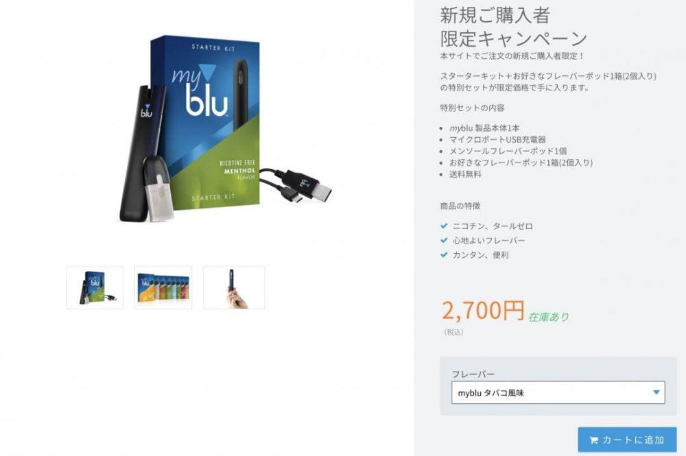 myblu新規ご購入者限定キャンペーン