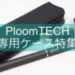 【低温加熱】M1.25 新型PloomTECH(プルームテック)レビュー!