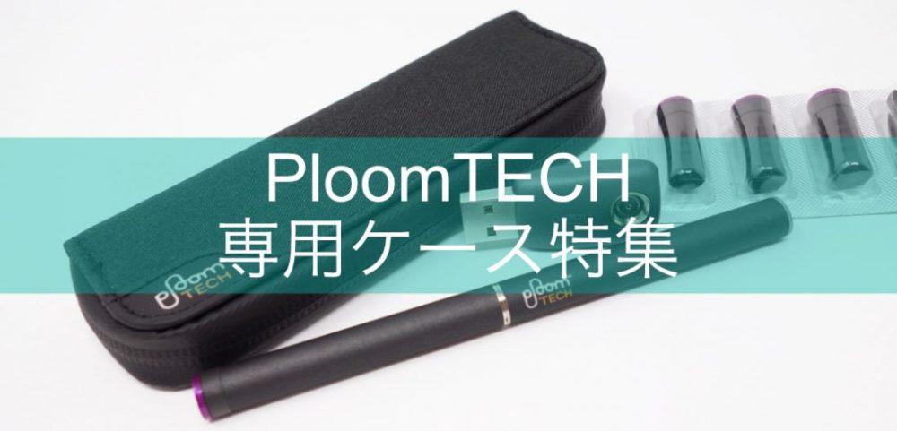 【まとめ】プルームテック専用ケース特集!【PloomTECH】