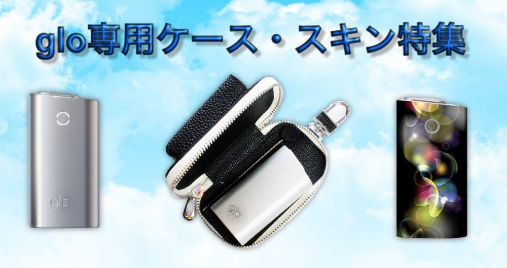 電子タバコ「glo(グロー)」専用ケース・スキンシール特集!