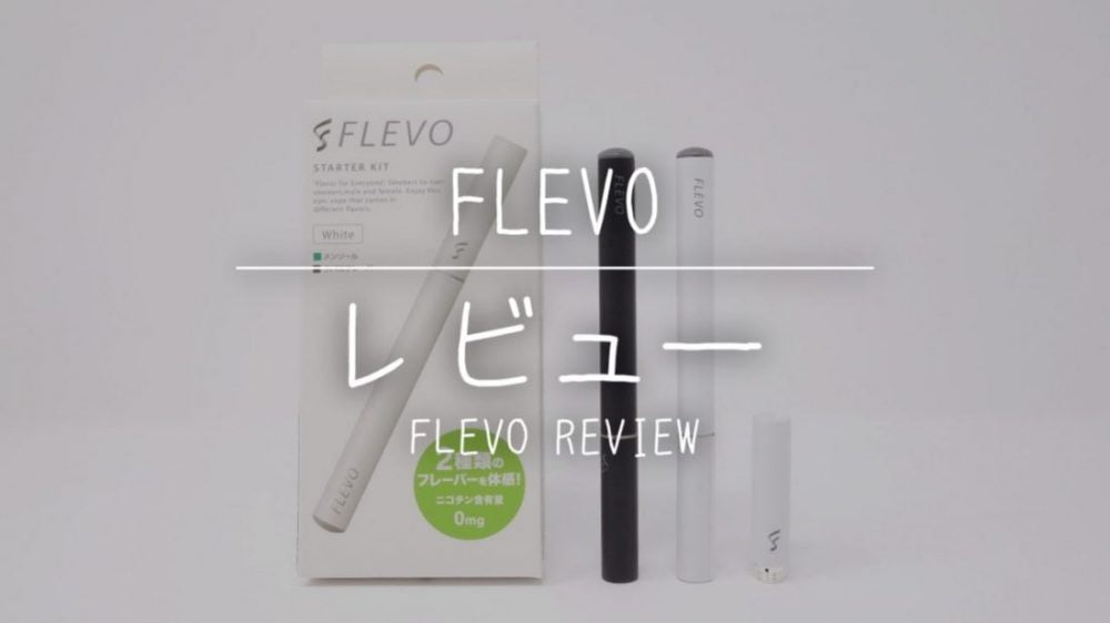 【レビュー】FLEVO(フレヴォ)の使い方とコスパ!最安値で購入する方法は?