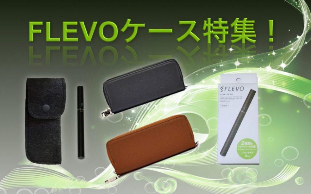 電子タバコ「FLEVO」に使えるケース特集!