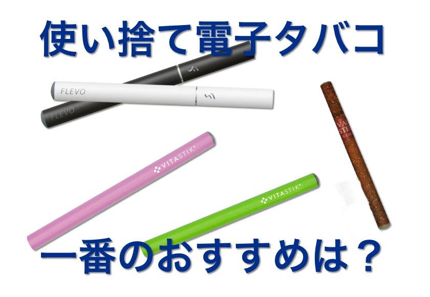 使い捨て電子タバコおすすめランキング!