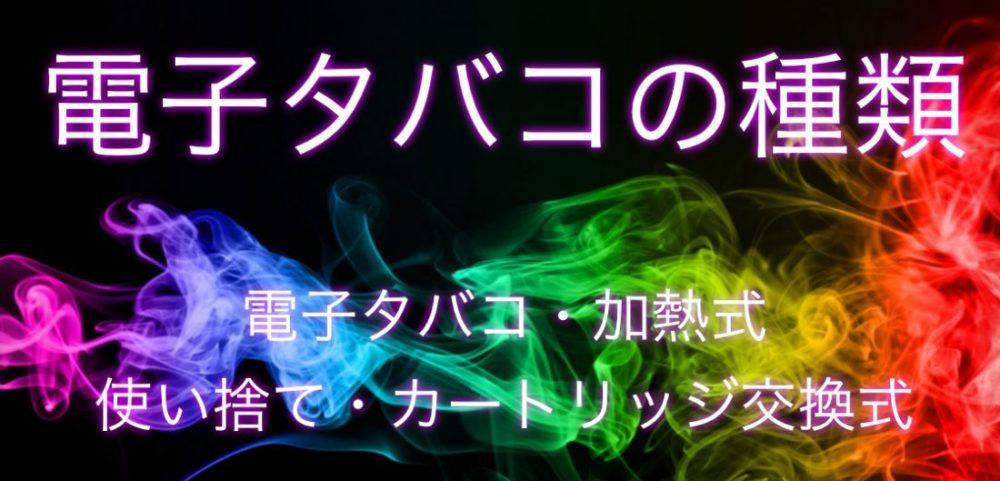 電子タバコの種類比較!加熱式・カートリッジ交換式とは?使い易さ・コスパ・おすすめは?