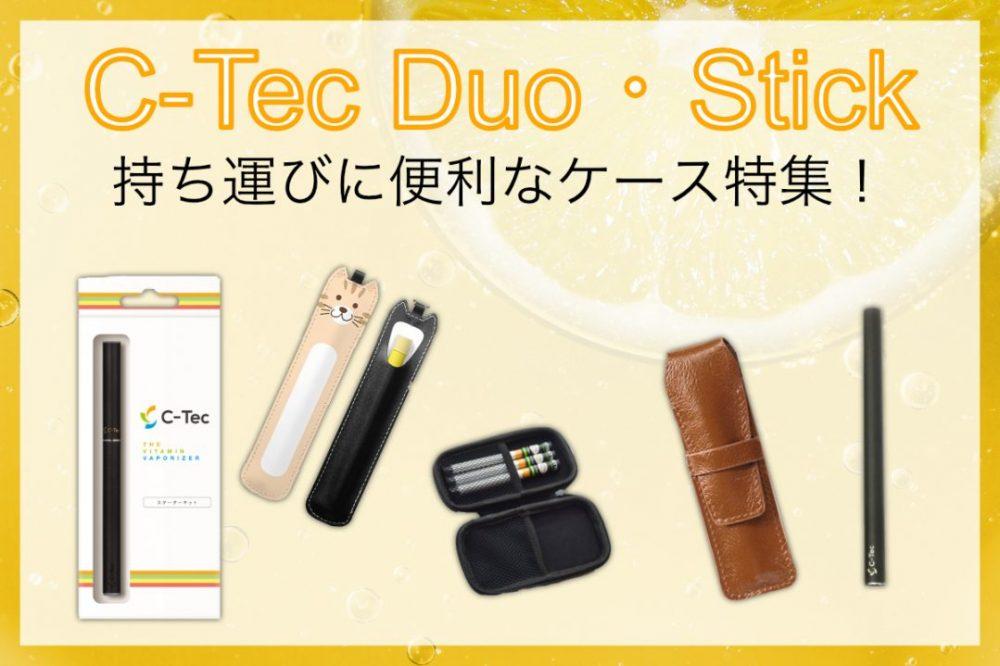 C-Tec Duo・Stickに使えるケース特集!持ち歩きに便利なケースをご紹介!