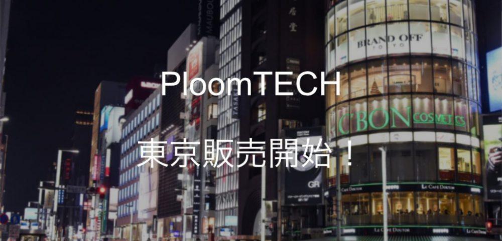 Ploom TECH(プルームテック)が東京で販売開始!取り扱い店舗は?