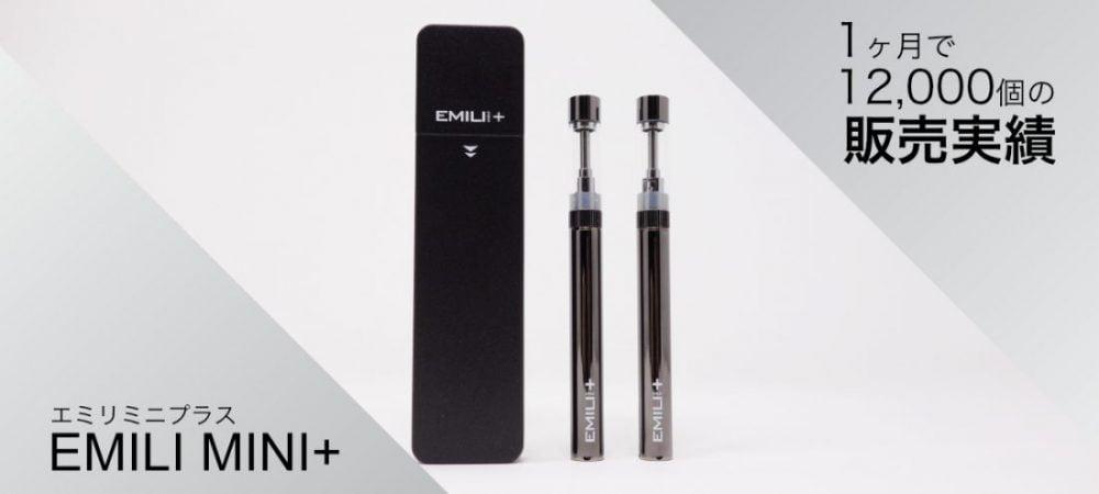 エミリミニプラスの特徴と性能【EMILI MINI+】