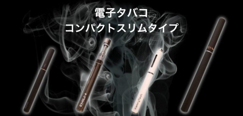 コンパクトスリム型電子タバコが主流になる?シンプルでスタイリッシュな電子タバコが大人気!