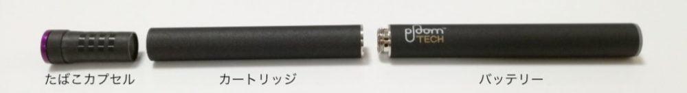 M1.25プルームテックのバッテリー、カートリッジ、カプセル