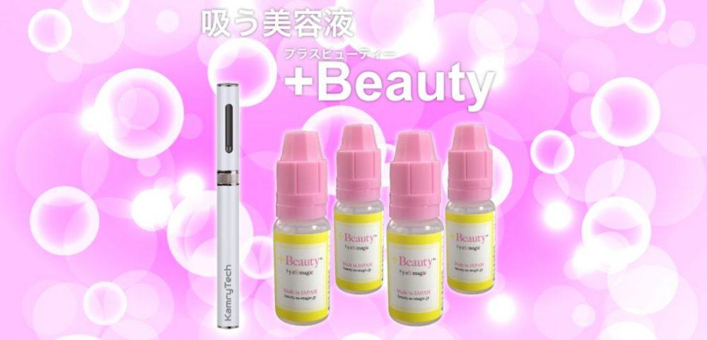 +Beauty(プラスビューティー)レビュー! ビタミン配合の女性のための日本製電子タバコ