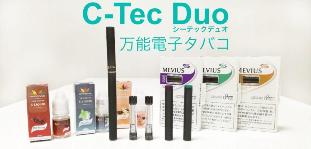 C-Tec Duo(シーテックデュオ)1つで3役の万能型電子タバコが凄い!