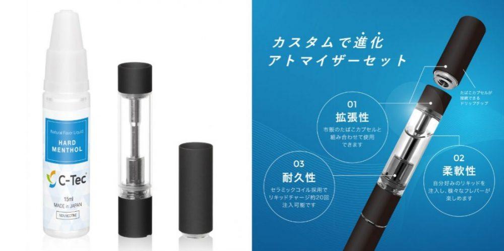 シーテックたばこカプセル対応アトマイザー