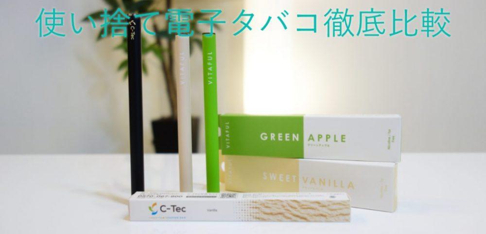 使い捨て電子タバコ徹底比較!VITAFUL・C-Tec Stick・VITABON・VITACIG・VAPE STEEZ