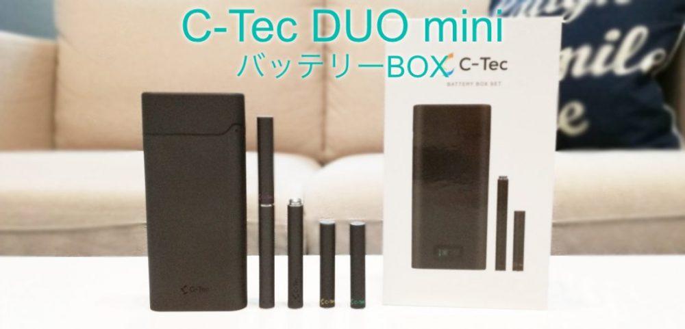 C-Tec DUO MINI チャージングBOX SETが発売!持ち運びに便利な内臓バッテリーケース仕様!