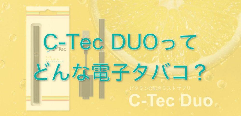 C-Tec DUOはドンキホーテで買える?最安値で買える販売店は?