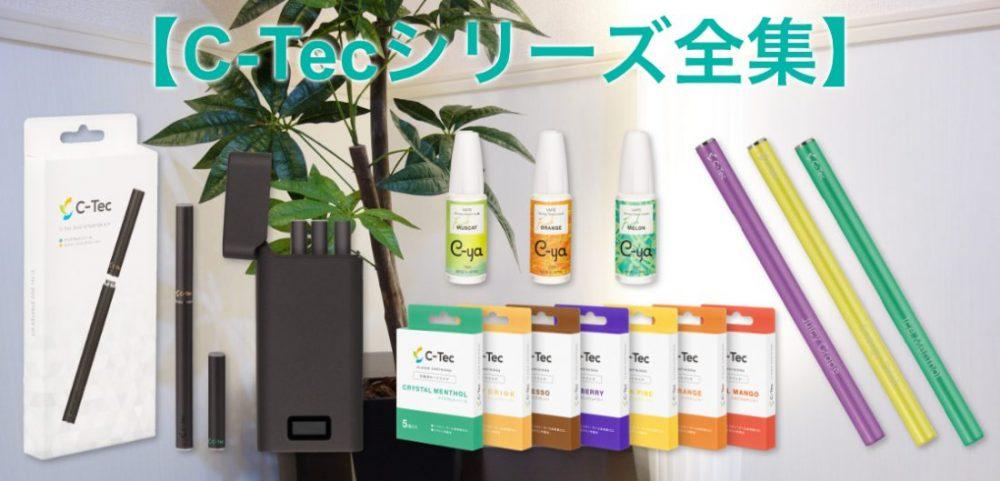 C-Tec DUO・STICK・アクセサリーパーツ 【シーテックシリーズまとめ】