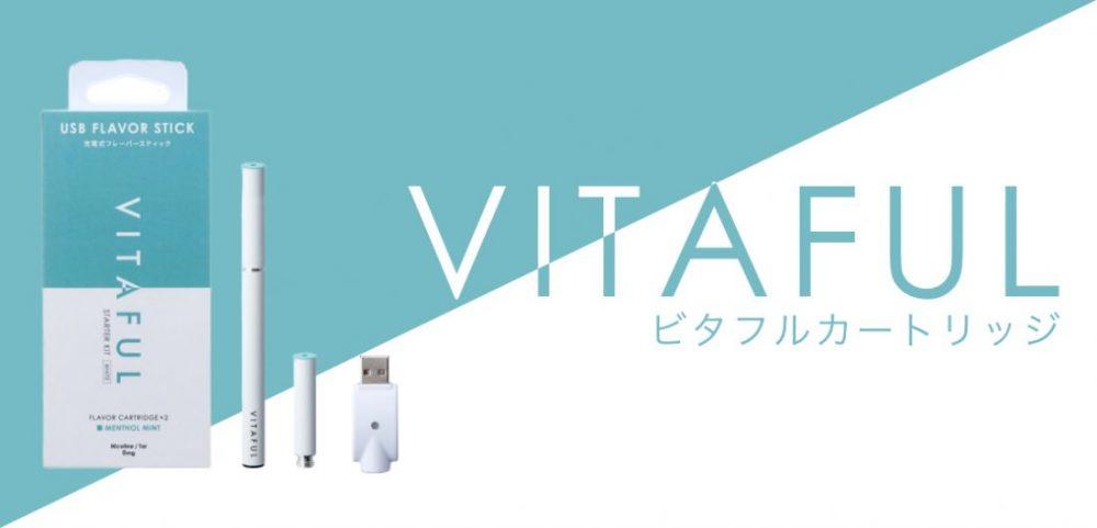 【日本製】充電式 VITAFUL(ビタフル)とは?カートリッジ交換式になったビタフル徹底レビュー!