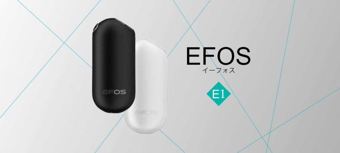 アイコス互換品EFOS E1(イーフォス)情報まとめ!価格・性能・デメリット・専用ケース