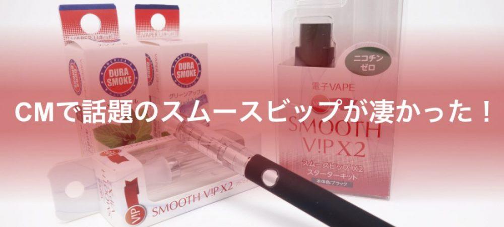 横山剣さん出演CMの電子タバコ「スムースビップ」