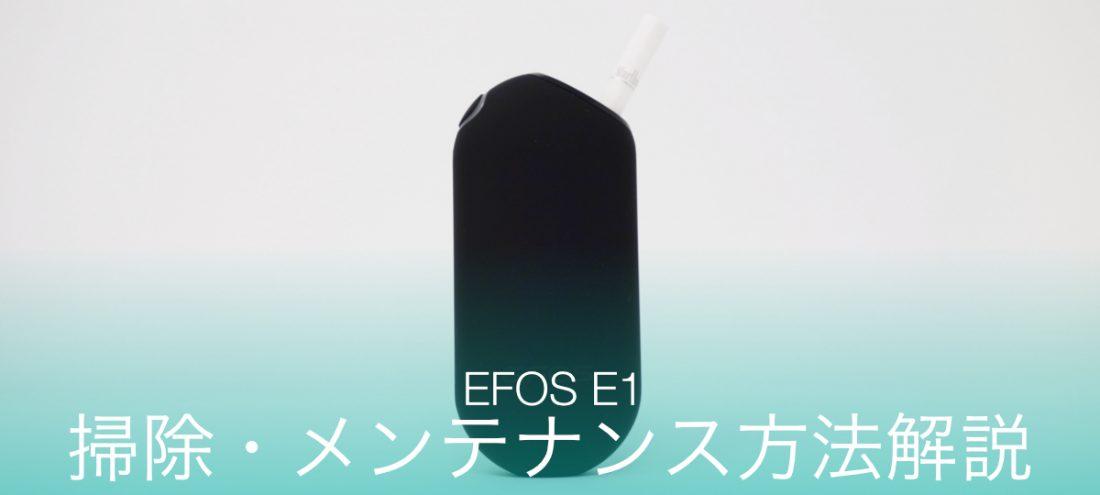 イーフォス(EFOS E1)のメンテナンス・掃除方法を詳しく解説!正しいお手入れ方法とは?
