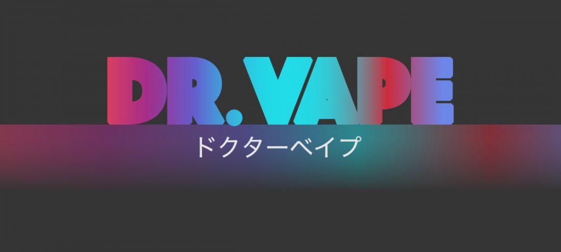 YouTuberラファエルが吸っているDR.VAPE(ドクターベイプ)どんな電子タバコ?