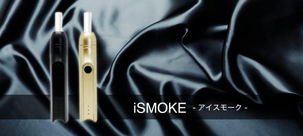 iSMOKE(アイスモーク)の特徴や使い方など徹底解説!加熱式タバコとしての評価は?