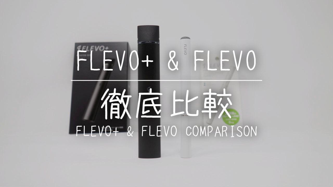 FLEVO+とFLEVOの性能とコスパを比較!新旧FLEVOの変更点は?