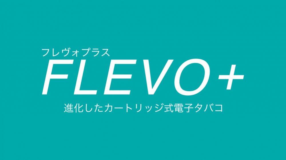 新型モデルFLEVO+(フレヴォプラス)の口コミ・評判は?|性能や害について