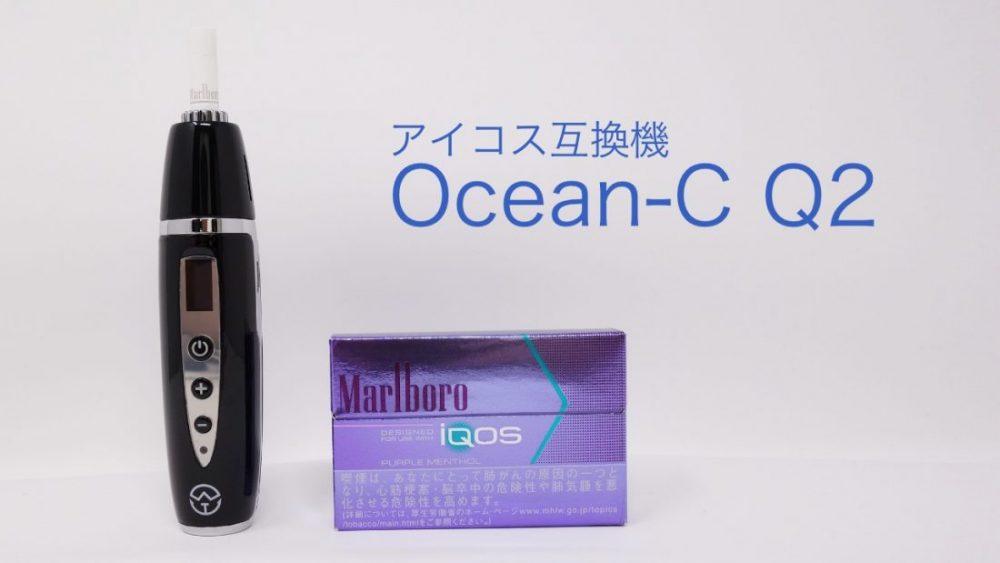 Ocean-C Q2の使い方とレビュー Amazonで人気シリーズの最新作が発売!