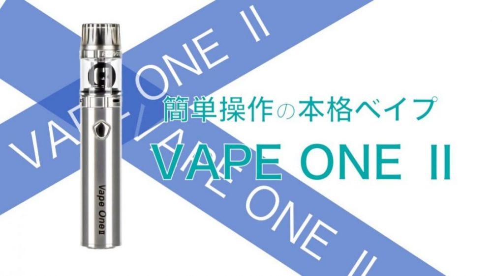 E-BOSSVAPE「VAPE ONE Ⅱ」のレビューと使い方!
