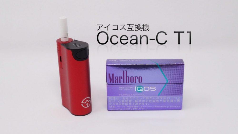 アイコス互換機Ocean-C T1の実機レビュー!