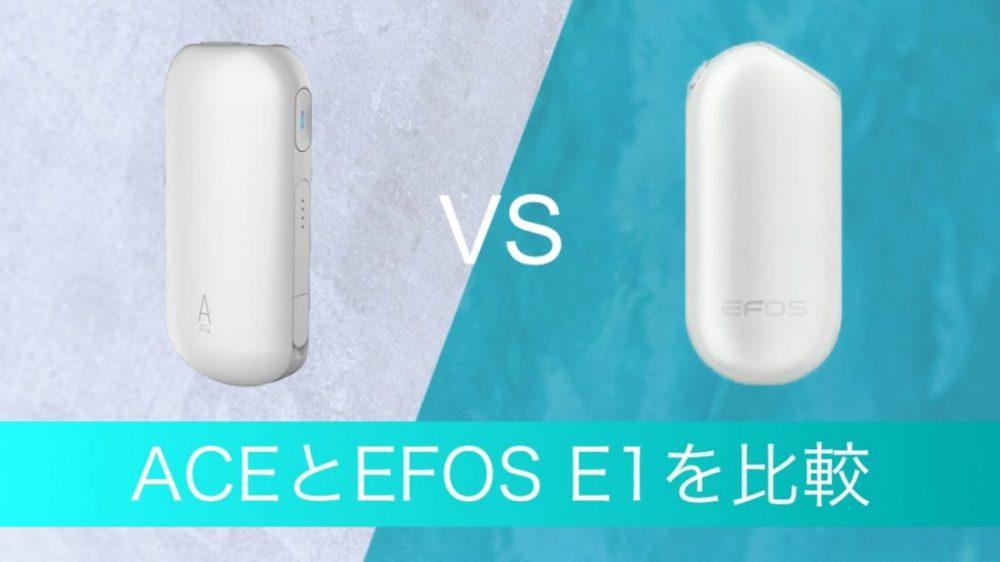 アイコス互換機ACE(エース)とEFOS(イーフォス)を比較