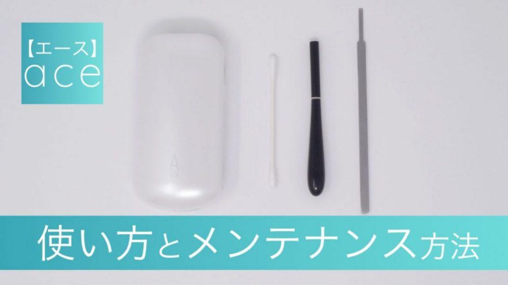 加熱式タバコACE(エース)使い方とメンテナンス方法