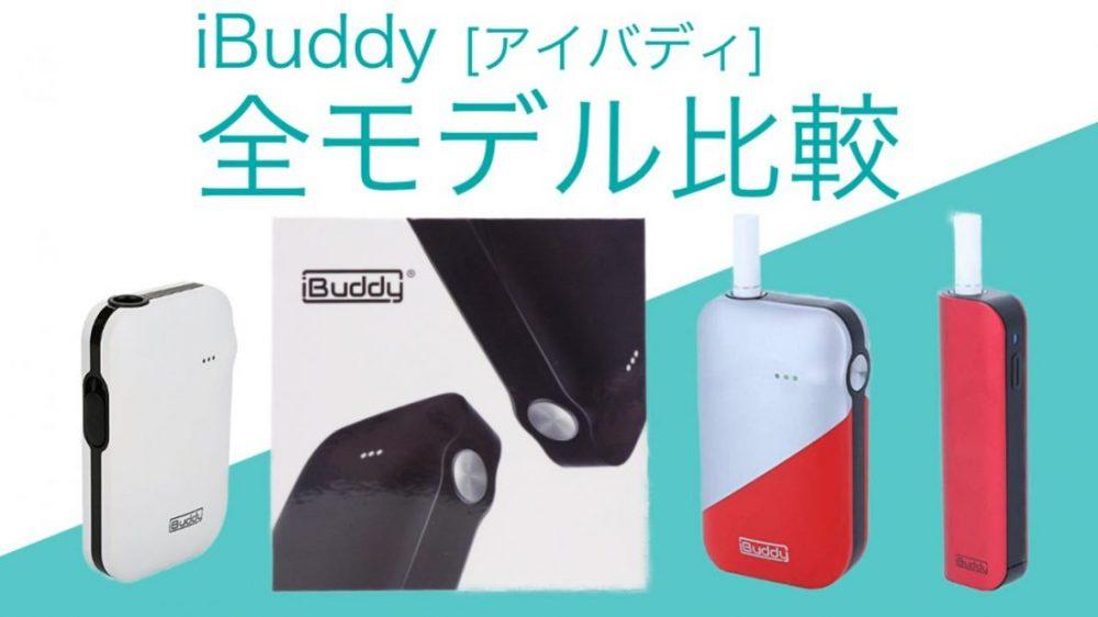 iBuddy i1・iS・Seの3種類の違いを比較!どれが一番おすすめ?