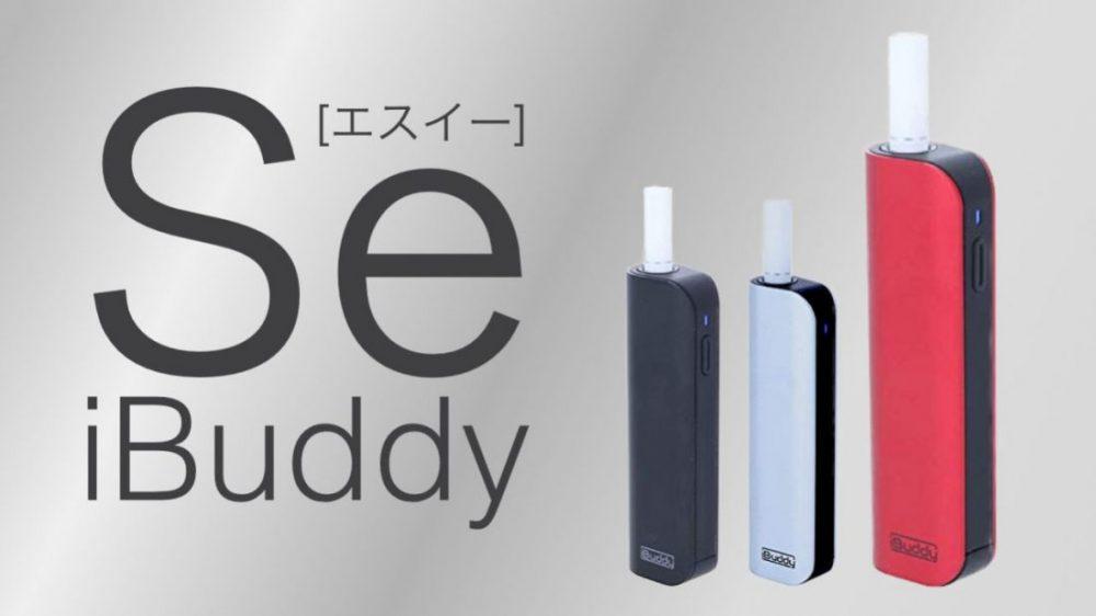 iBuddy Se(アイバディ エスイー)コンパクト加熱式タバコ
