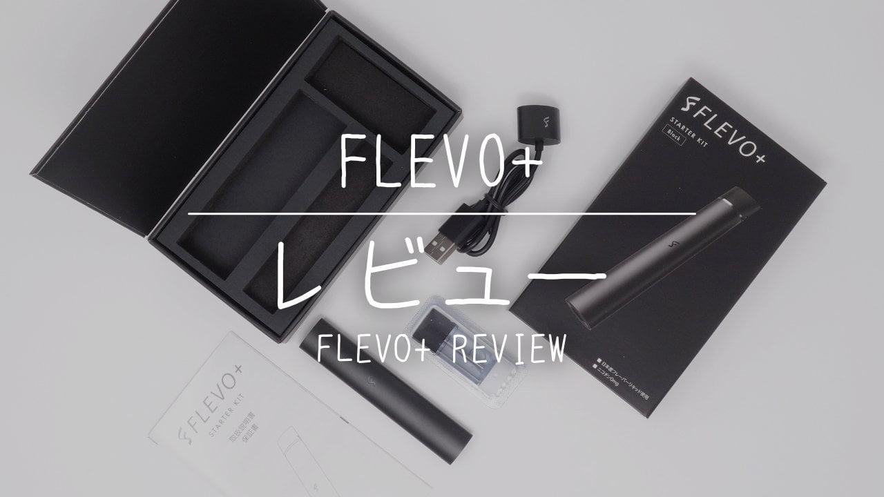 FLEVO+(フレヴォプラス)レビュー|使い方・吸引方法