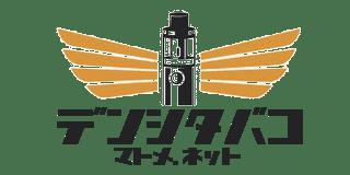 電子タバコまとめ.net
